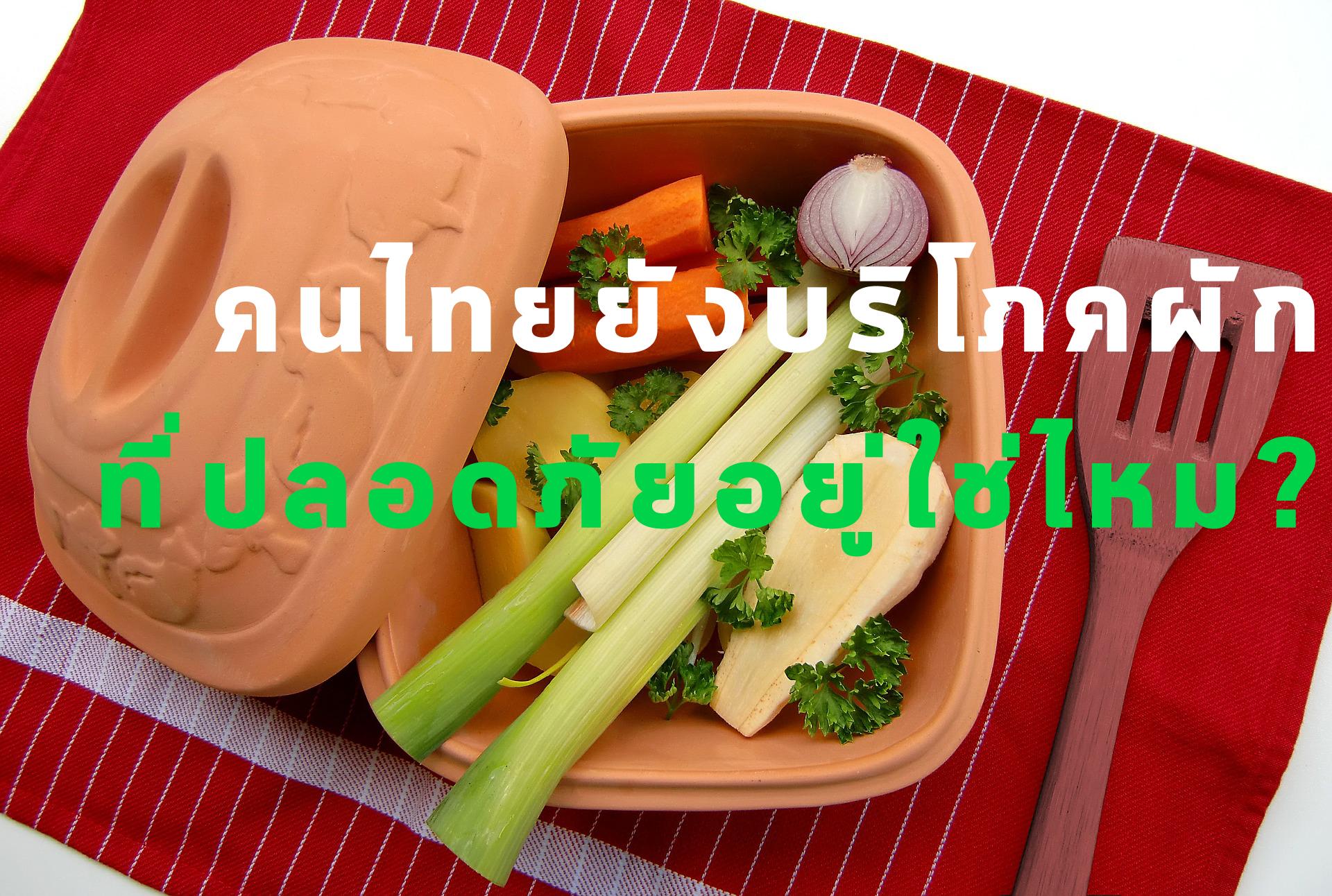 คนไทยยังบริโภคผักที่ปลอดภัยอยู่ใช่ไหม?