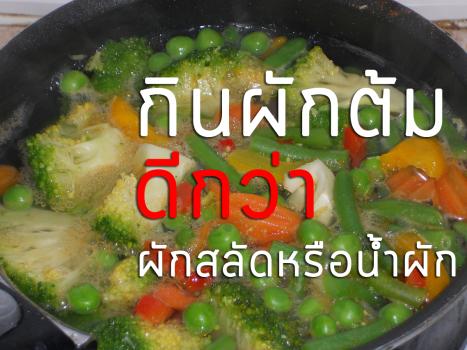 กินผักต้ม