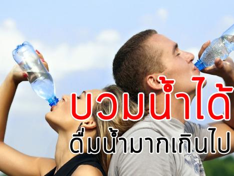 ดื่มน้ำมากเกินไป